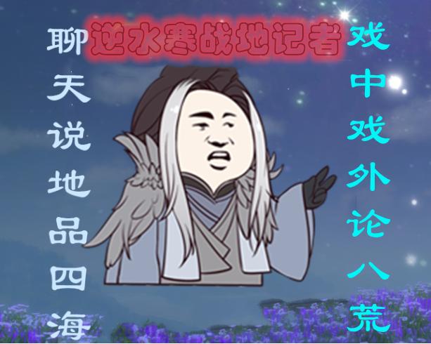 孫弈秋投資的逆水寒真出了?王思聰、PDD砸千萬入駐,一夜爆火