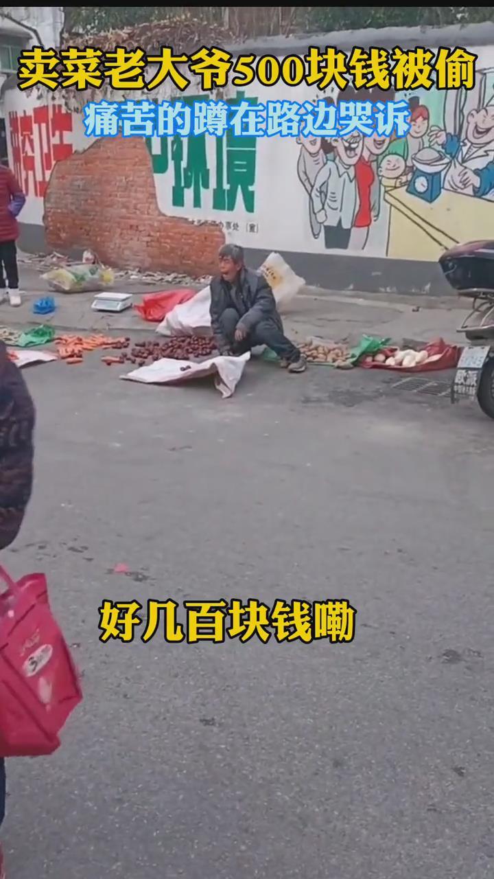 """江西一卖菜""""大爷""""500元被偷,蹲地上崩溃大哭,当地村书记:他只有30多岁"""