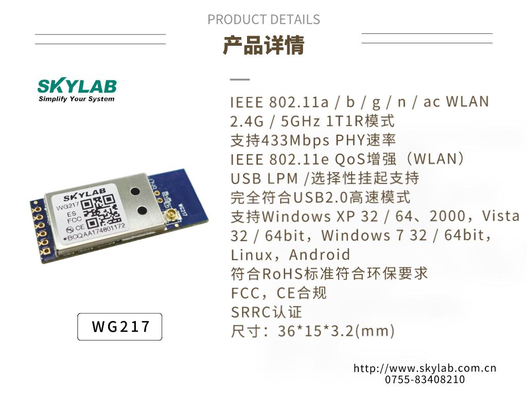 基于USB接口WiFi模块的3D打印机无线文件传输方案