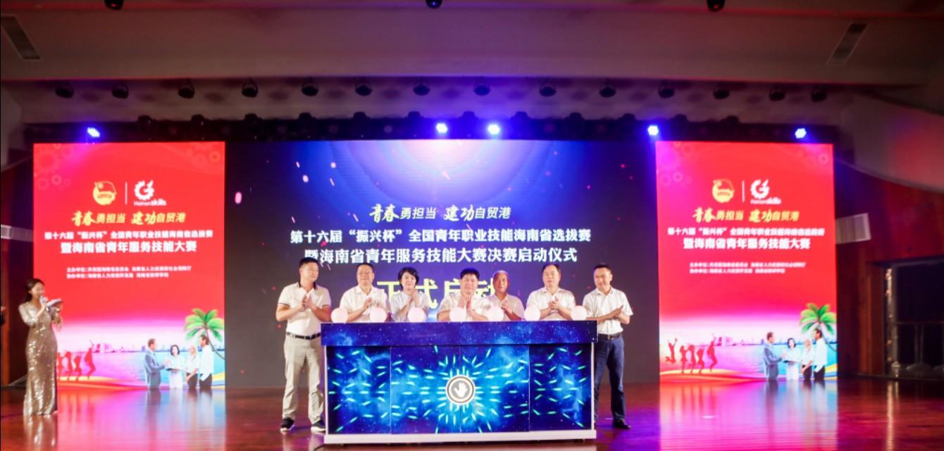 """第十六届""""振兴杯""""全国青年职业技能海南省选拔赛启动"""