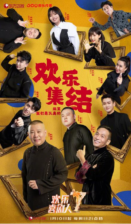 欢乐喜剧人7定档,岳云鹏宋小宝回归,李雪琴上线,各成员官宣