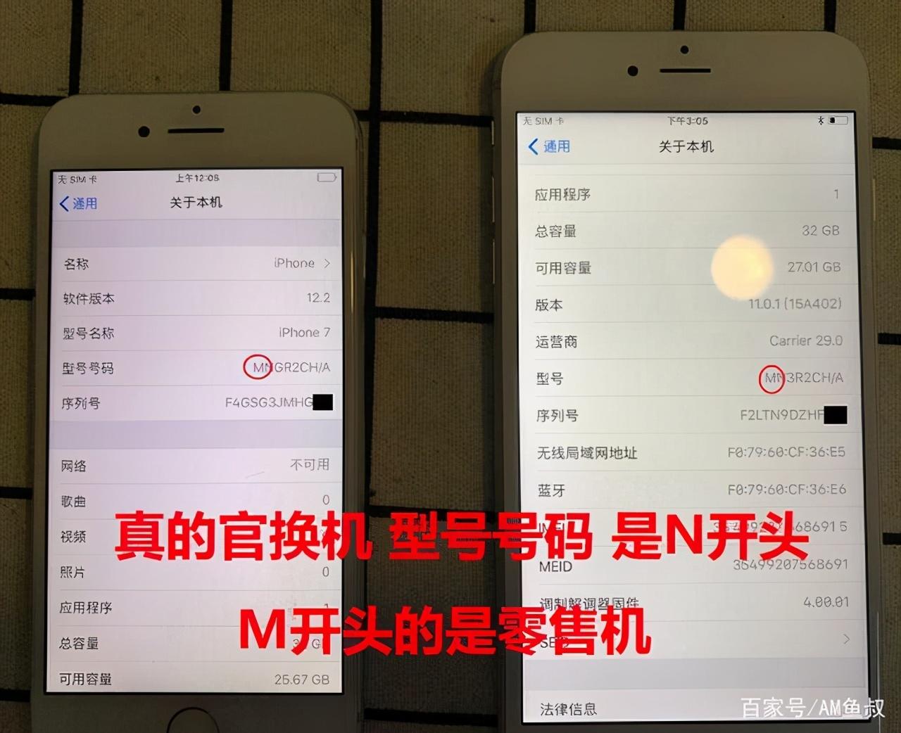 iphone官换机什么意思?