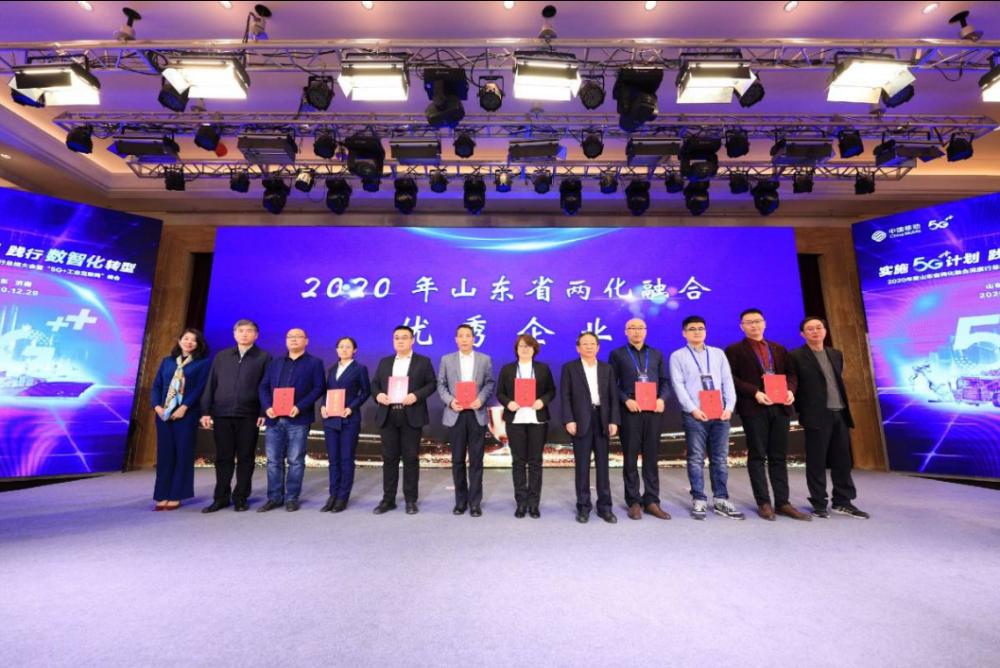 首钢钢业再度荣膺山东省2020年度两化融合优秀企业