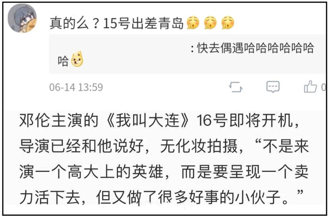 邓伦李沁被曝疑将合作《我叫大连》,粉丝无惧绯闻,晒行程添佐证