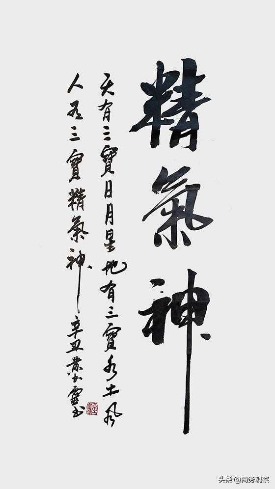 《时代复兴 沧桑百年》全国优秀艺术名家作品展——黄玉灵
