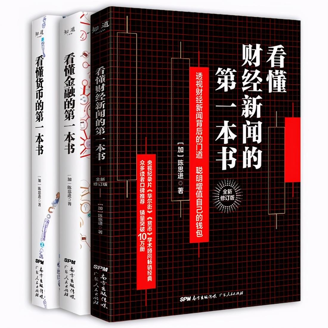 《看懂财经新闻的第一本书(全新修订版)》经典读后感有感(三)
