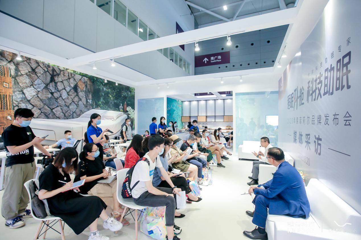 全球科技助眠专家 索菲莉尔品牌发布会圆满落地深圳家具展