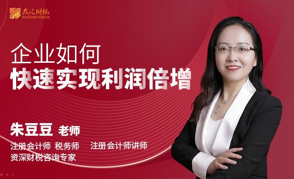 朱豆豆老师 财务管理实战专家