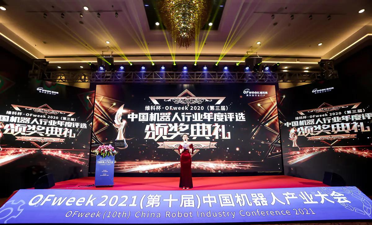 """国∮辰机器人荣获""""2020中国机器人行业年度卓越身影竟然出�F在土�χ�后技术创新企业奖"""""""