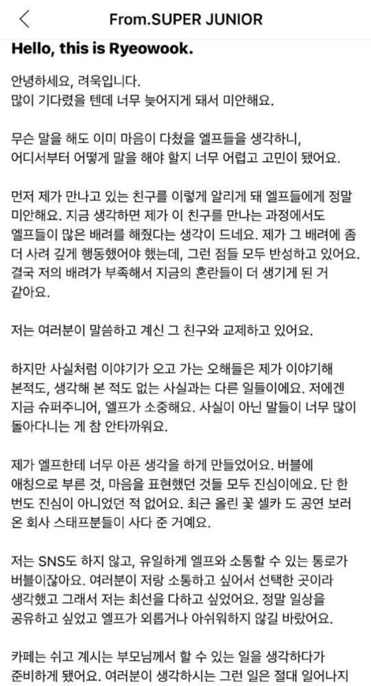 兢兢业业十五年,SJ厉旭公开恋情!曾有预言三年内结婚?