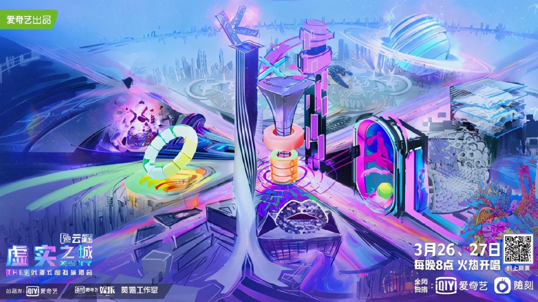 对话THE9演唱会主创:技术打开想象力,未来的娱乐还能这么玩
