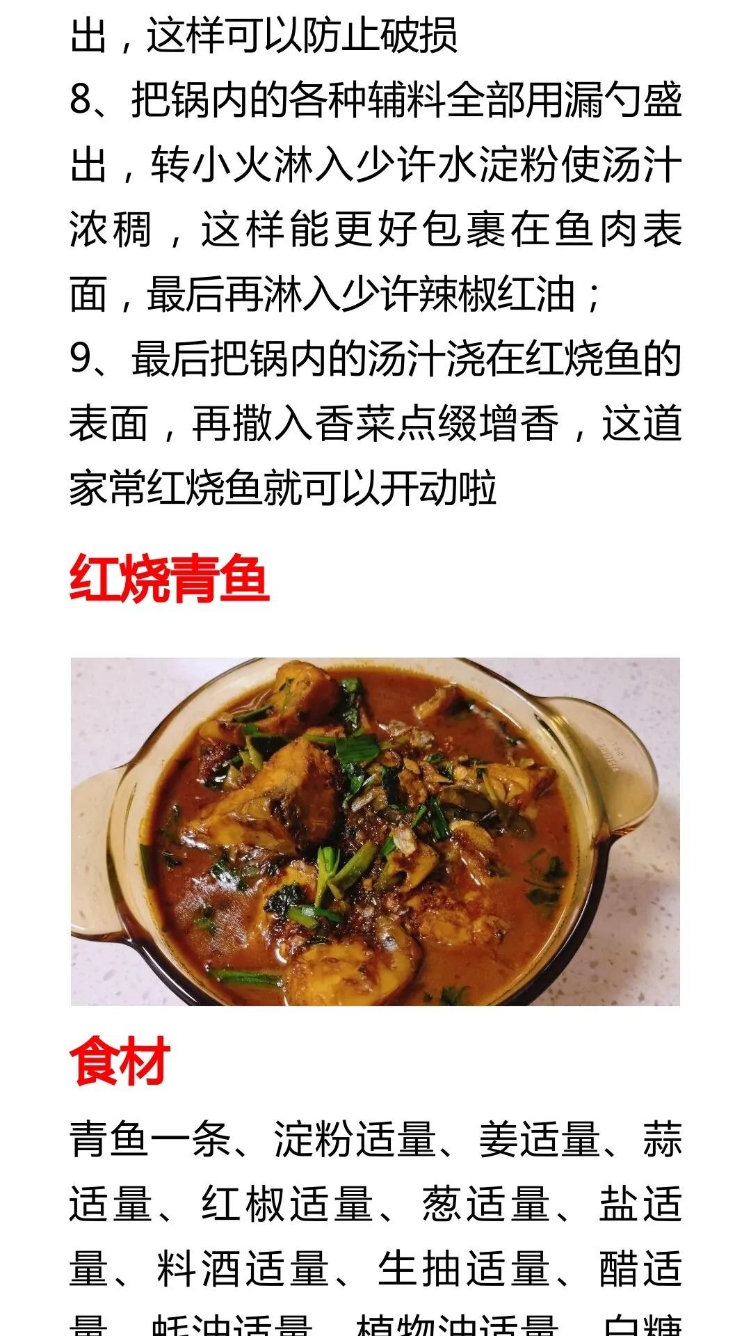 家常鱼肉菜单做法大全!鱼的做法教程 美食做法 第4张