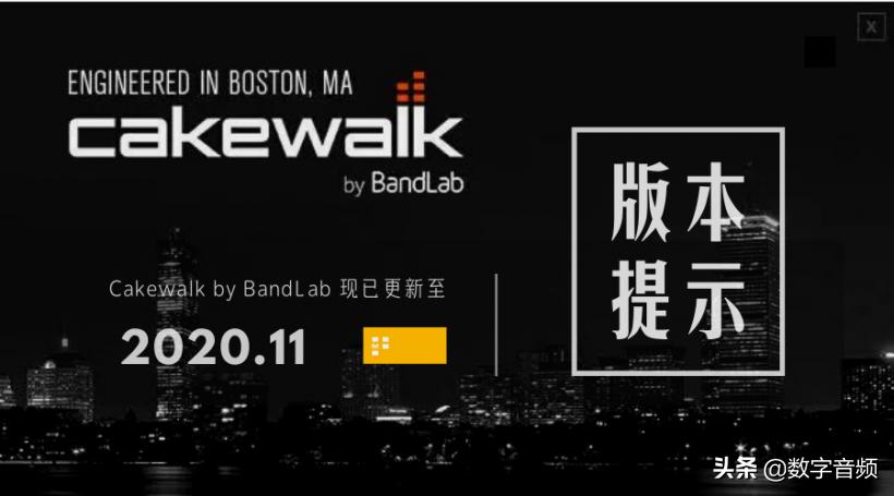 Cakewalk by BandLab发布2020.11版本