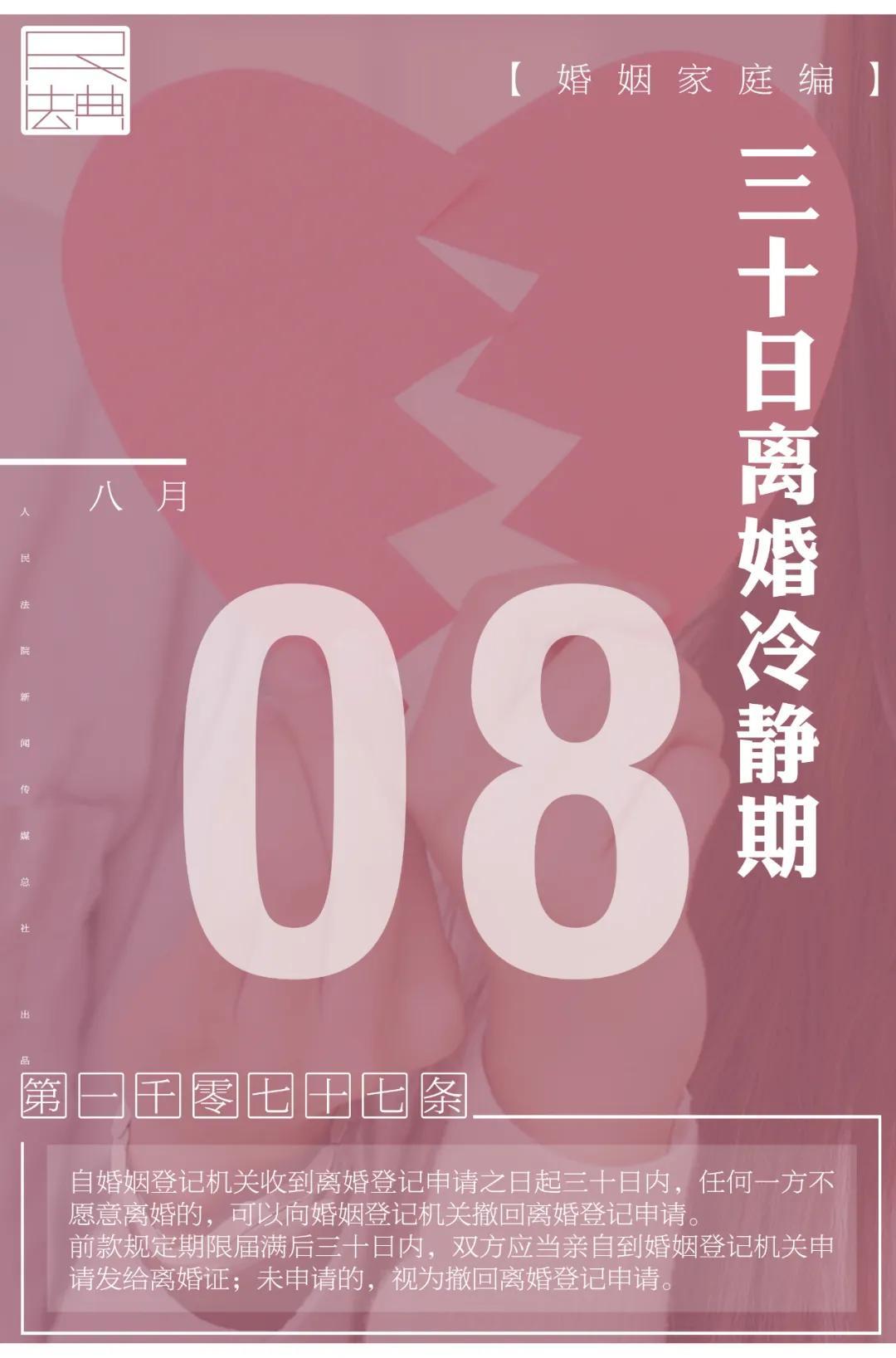 """【普法小课堂】每日一""""典""""   三十日离婚冷静期"""