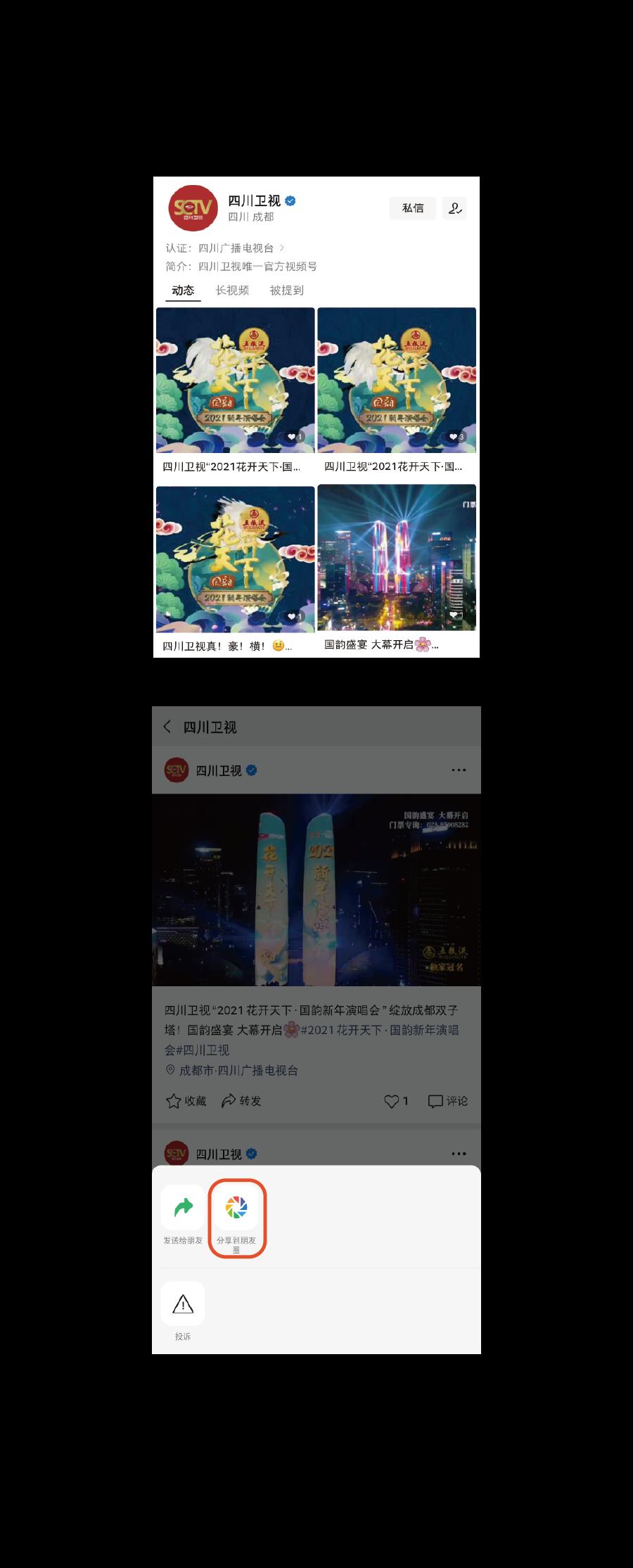 《2021花开天下·国韵新年演唱会》现场门票送!起!来