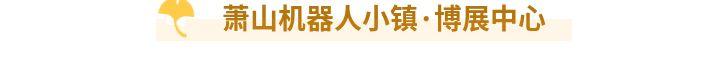 """""""新生代""""萧山形象大使为家乡代言!萧山亲子周末玩法大揭秘"""