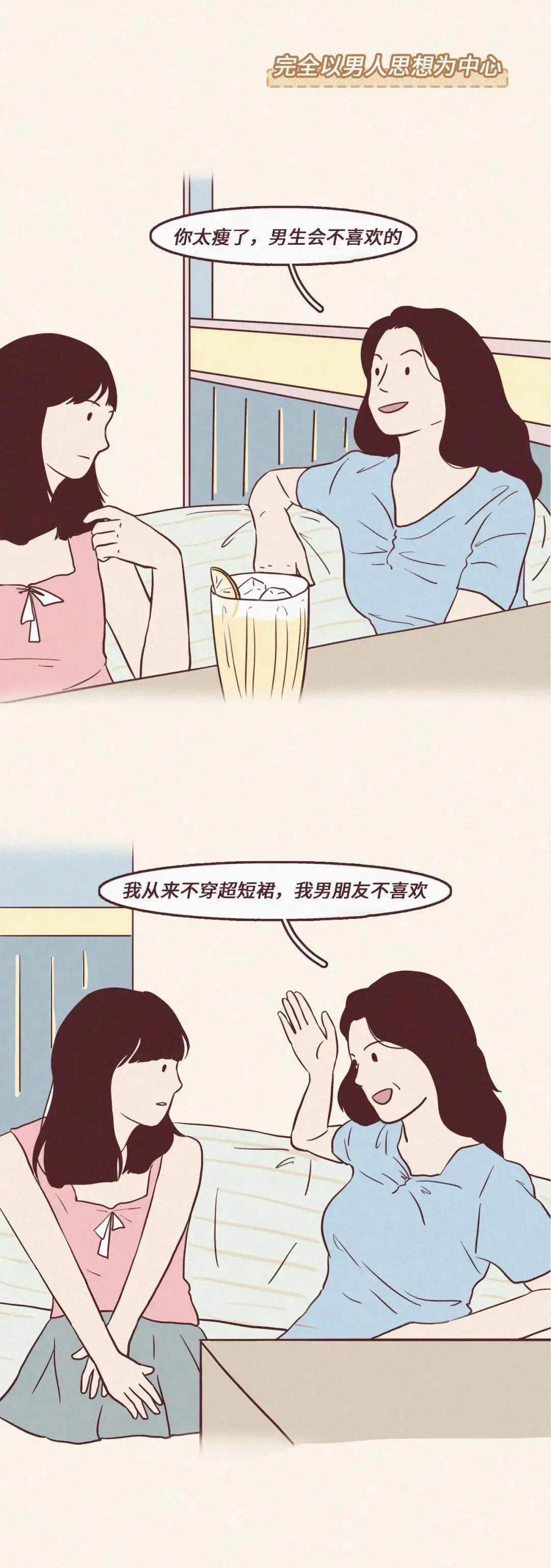 人性漫畫:男生勿入,女生哪些行為讓人覺得很low?