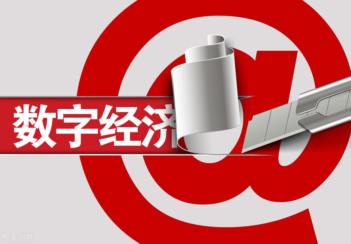 广东省发布数字经济促进条例