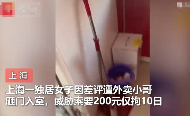 """3分钟不解决,我就弄死你!""""上海女子外卖给差评,遭外卖员上门威胁 原创视野新闻周刊2021-02-01 22:35:04 近日,上海,张女士发视频爆料,称其因为点外卖后给了差评,结果第二天遭到外卖员上"""