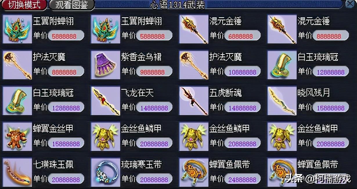 梦幻西游:盘点梦幻西游目前还能赚钱的几个玩法