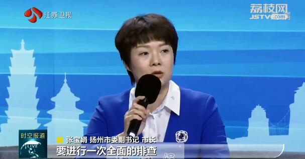 扬州市市长:群众肉眼都能看到的,你们为啥还说没问题?