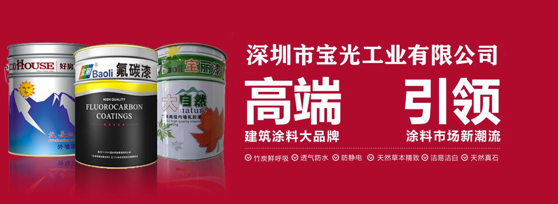 寶光工業:打造國民品牌,打通涂料市場消費者痛點