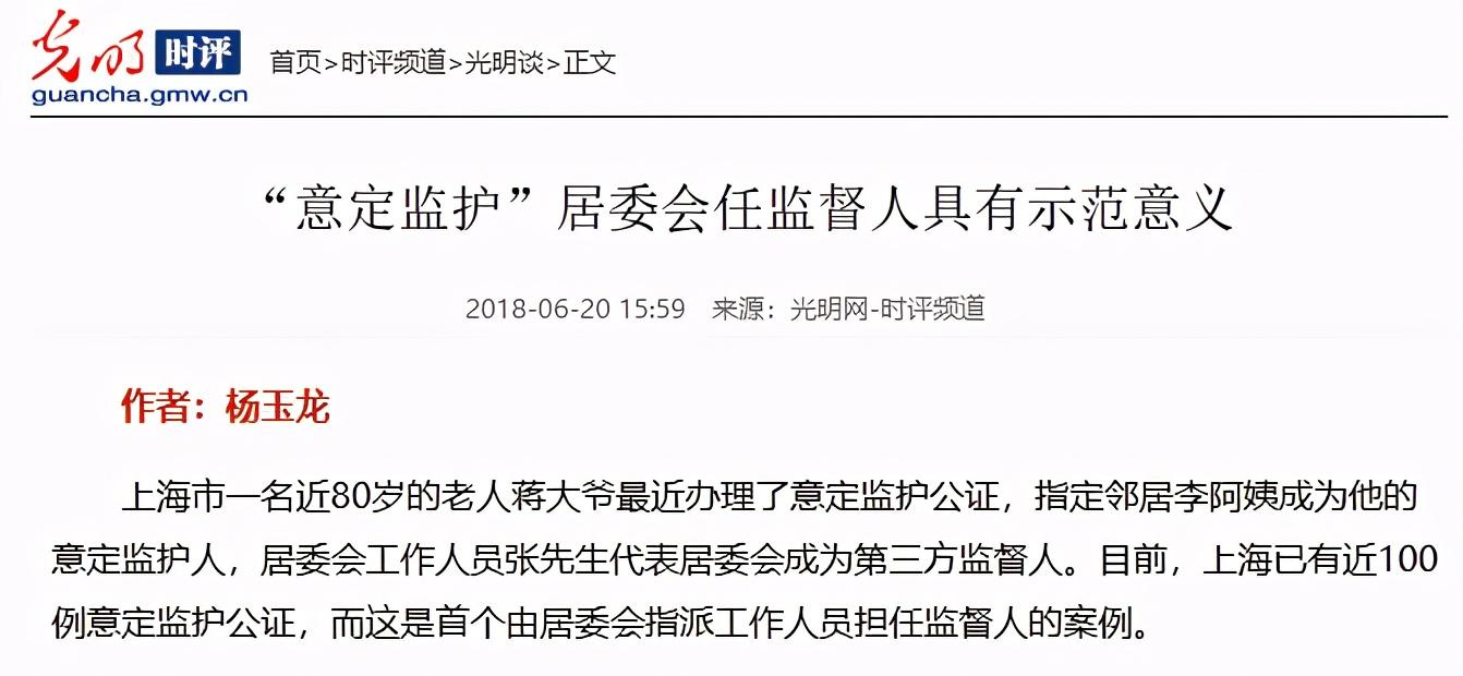 上海老人将300万房产送给水果摊主 你了解意定监护吗?