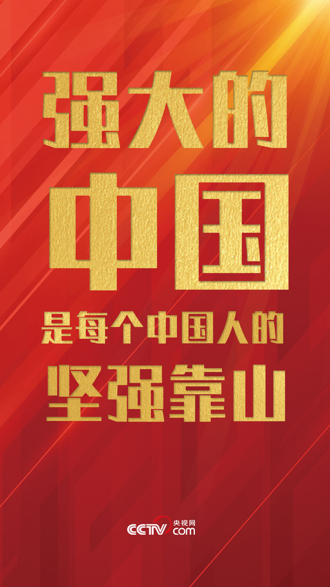 央视网评|强大的中国是每个中国人的坚强靠山