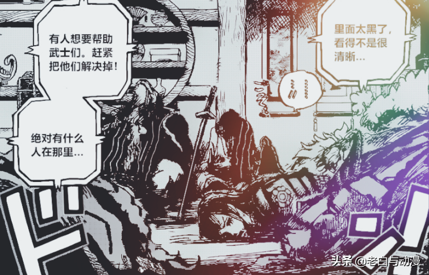海賊王1005話情報:山治向羅賓求救,怕是又要被噴了