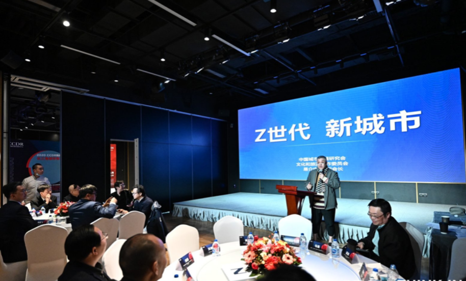 长三角城市有机更新论坛在沪举行 Z世代大背景下城市如何布局