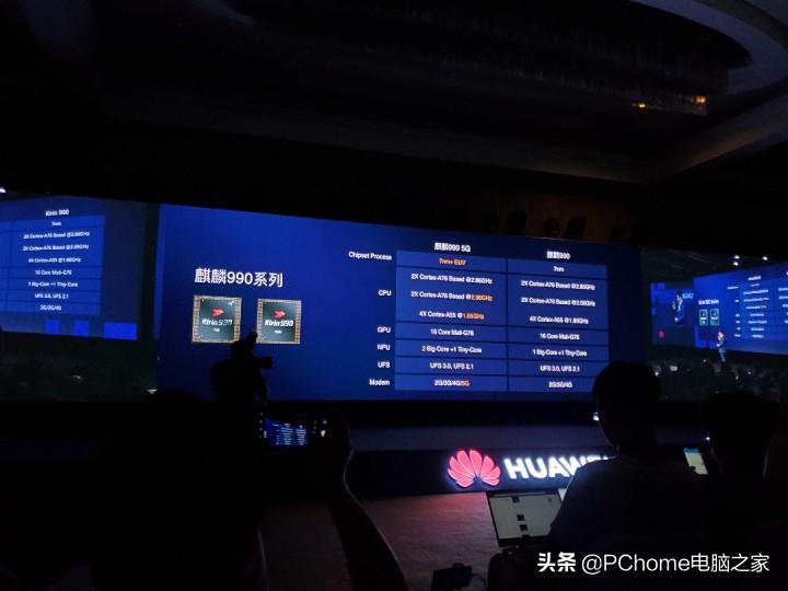 华为发布麒麟990系列产品 Mate 30先发集成化5G