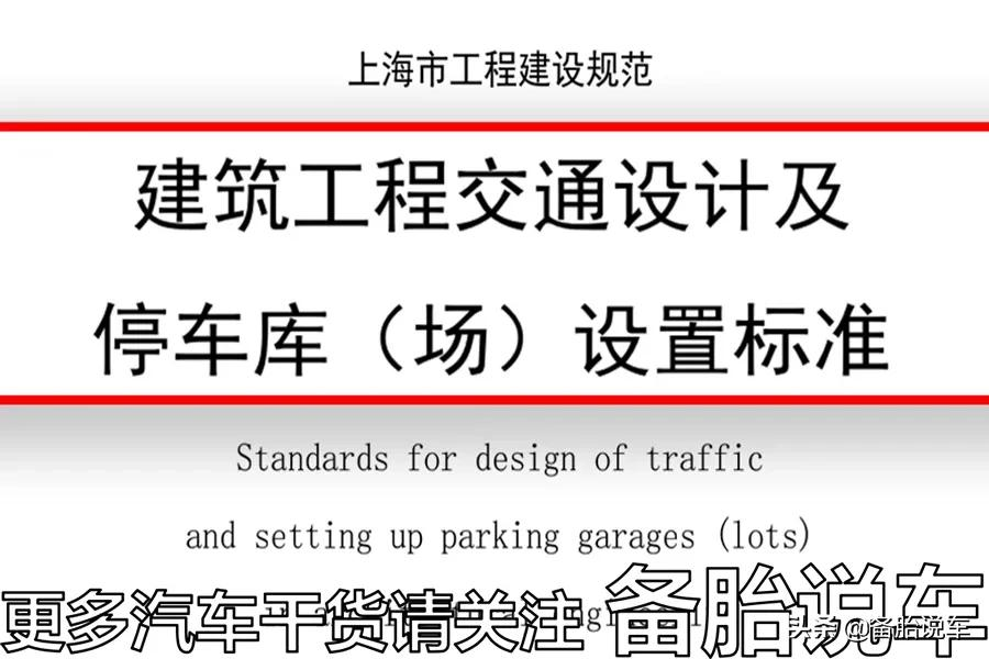 停車場里選車位也有講究,這3種車位最容易被刮蹭!