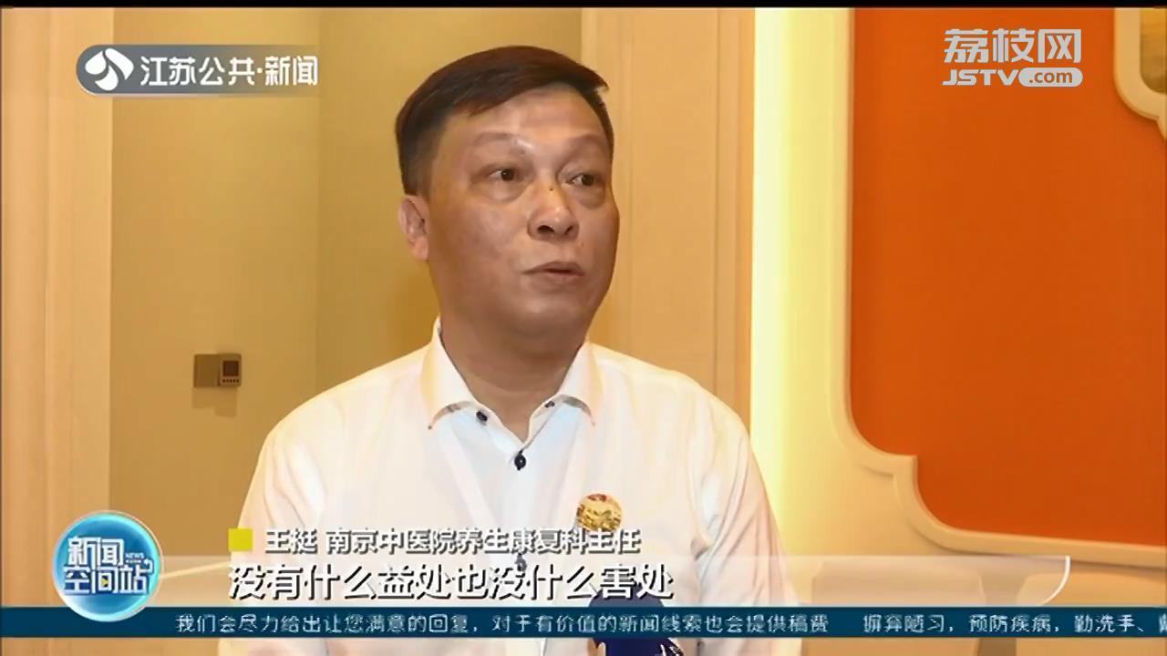 江苏省中医药条例:中医养生保健机构只能提供非医疗类健康服务