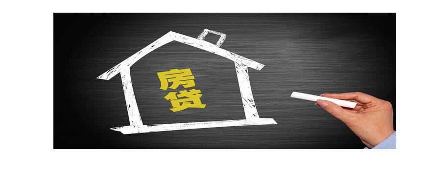 房贷初审通过被拒的可能大吗?