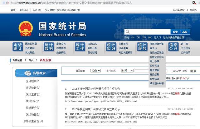 """网传""""福州城镇家庭2021年平均综合月收入38381元""""?不实"""