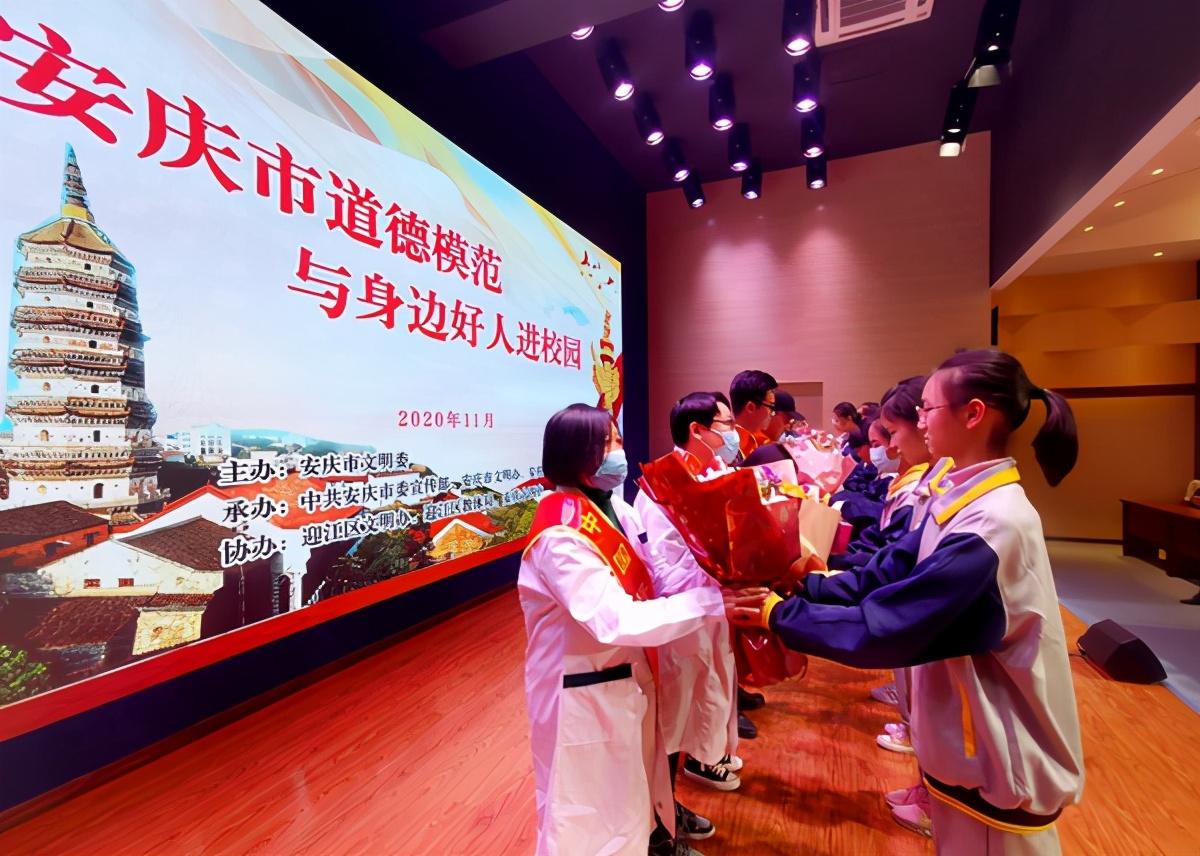 安庆市道德模范与身边好人进校园活动在迎江区举办