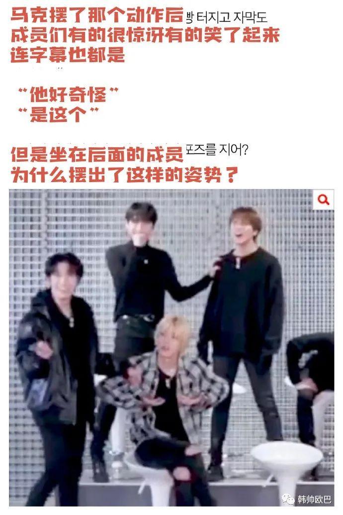 令韩网友好奇的,这位男团爱豆被打马赛克的动作,到底是啥呢?
