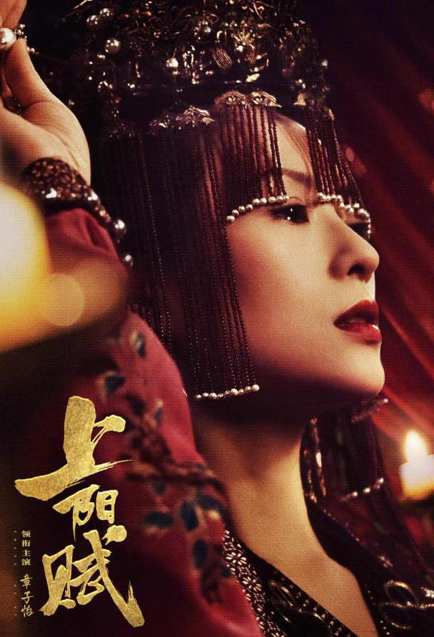 章子怡首部电视剧《上阳赋》即将播出,制作精良,值得期待