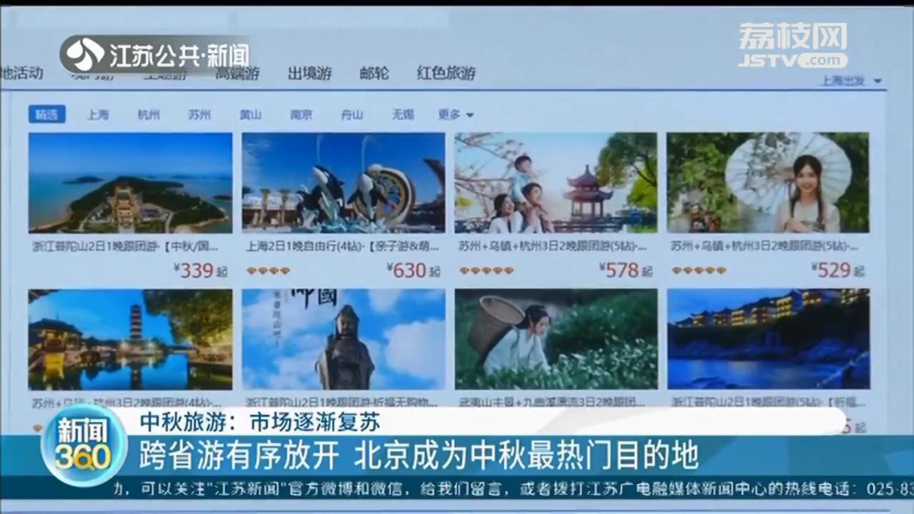 中秋跨省游有序放开,多条航线比高铁便宜 北京可能是最热门目的地