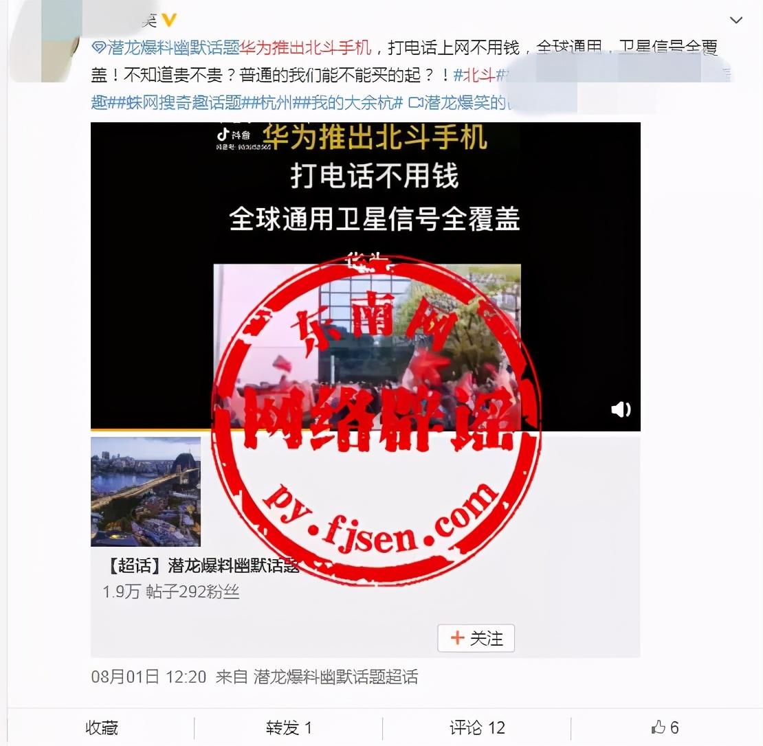 华为推出北斗手机打电话不用钱、上网不用流量?骗子