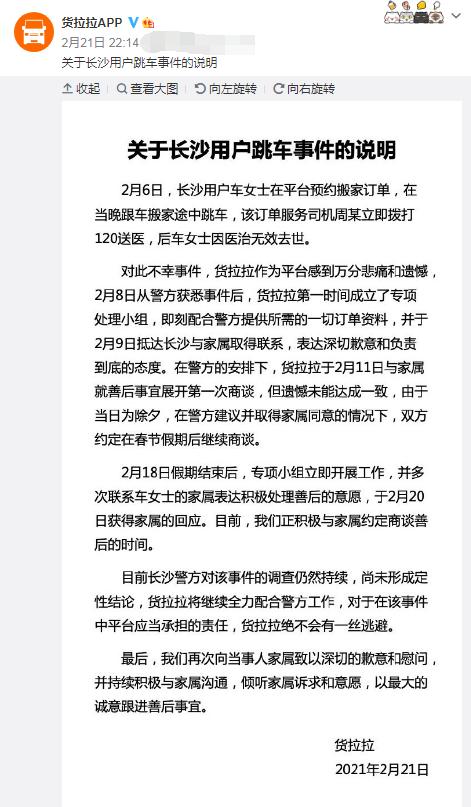 湖南23岁女孩坐货拉拉的车跳窗身亡,司机中途曾多次偏航,家属质疑跳窗原因
