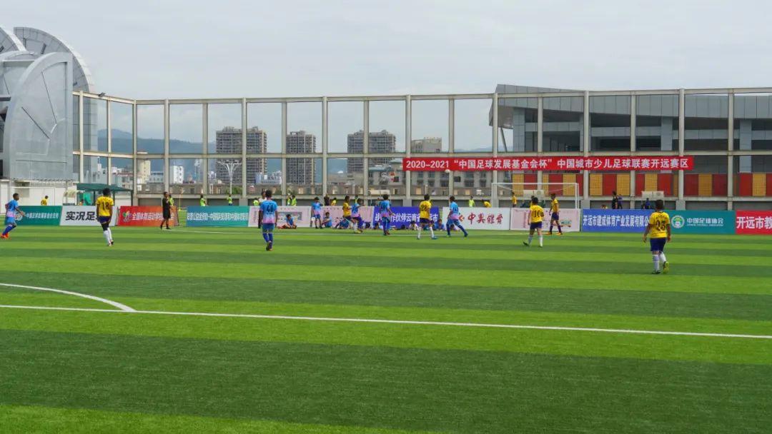 开远赛区丨赛场故事——少年强则中国强,中国足球未来可期