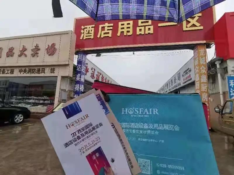 聚焦幕后丨第22届西安酒店用品展观众邀约火热进行中