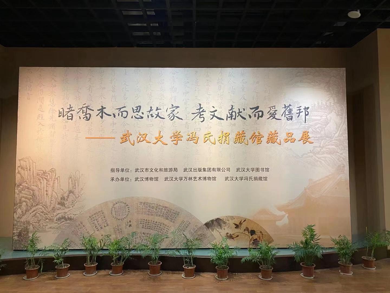 传承文化史《冯永轩手批梁启超王国维讲义两种》在汉首发