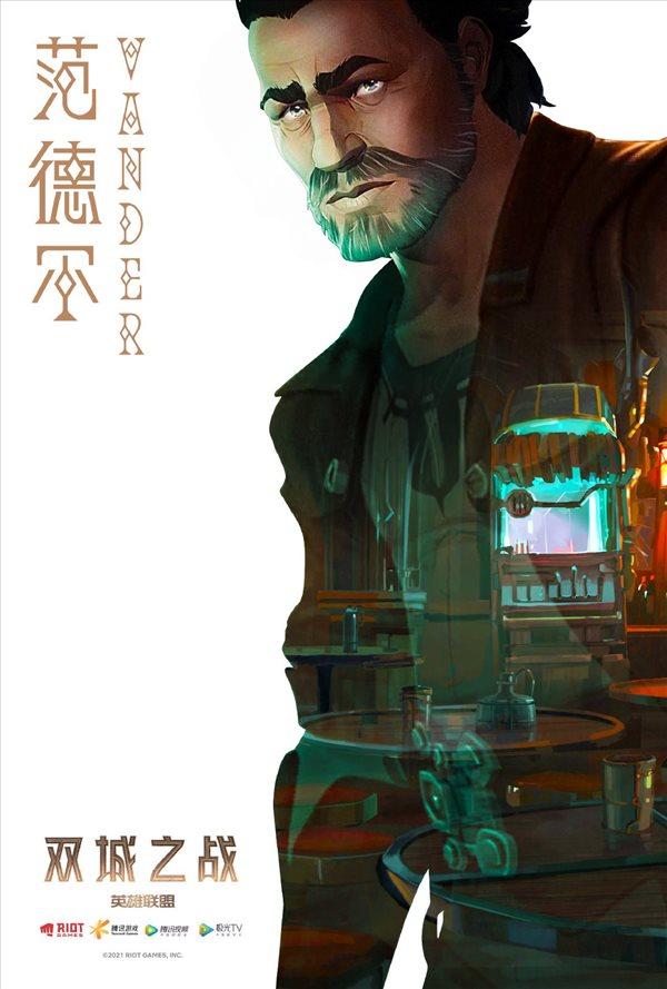 《英雄联盟:双城之战》角色设定图 杰斯、维克托亮相