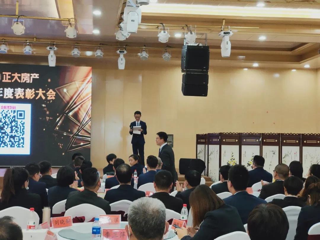 正大房产10月表彰会暨2020年度表彰培训会荣耀启幕