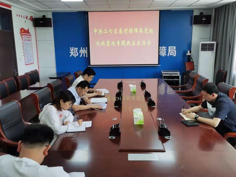 郑州市二七区市场监管局和医保局召开专题民主生活会