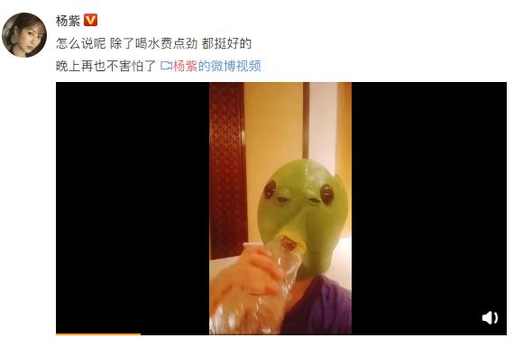 杨紫带鱼头面具喝水,粉丝:女神你的偶像包袱呢?