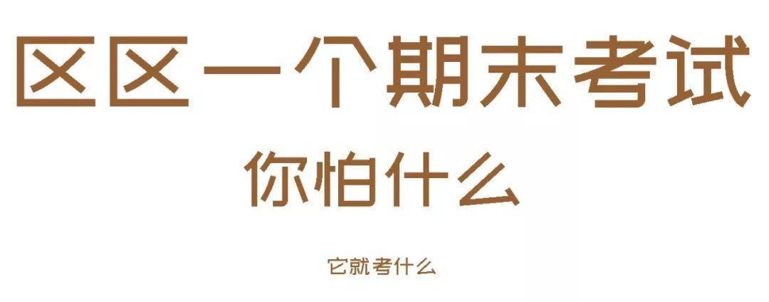 「大中华寻宝记」那些出现在期末考试中的崩溃瞬间,你中了几条?