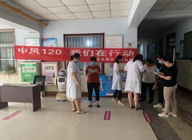 中风120,河北在行动!(八十八)衡水市第四人民医院